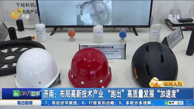 """济南:布局高新技术产业 """"跑出""""高质量发展""""加速度"""""""