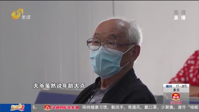 成武:90岁老人驾考 科目三一把过