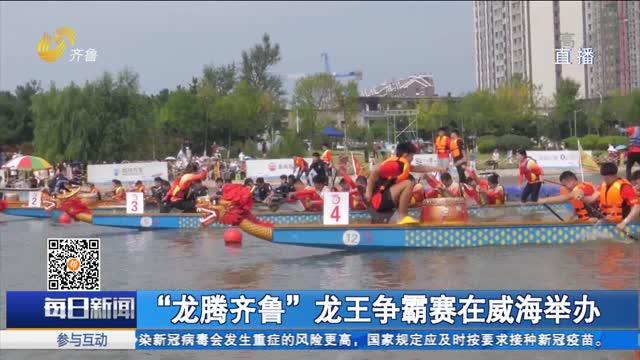 """""""'龙腾齐鲁""""龙王争霸赛在威海举办"""