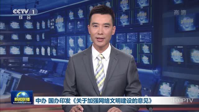 中办 国办印发《关于加强网络文明建设的意见》