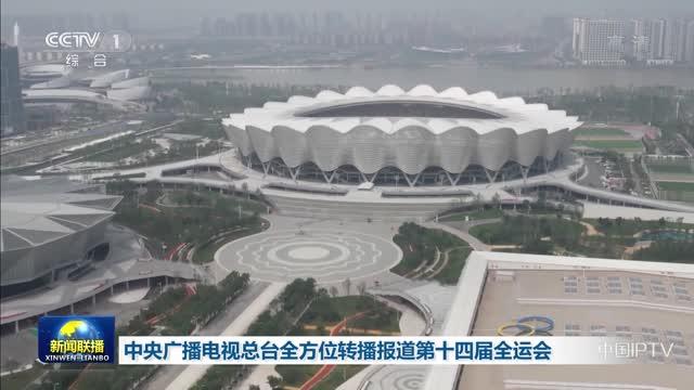 中央广播电视总台全方位转播报道第十四届全运会