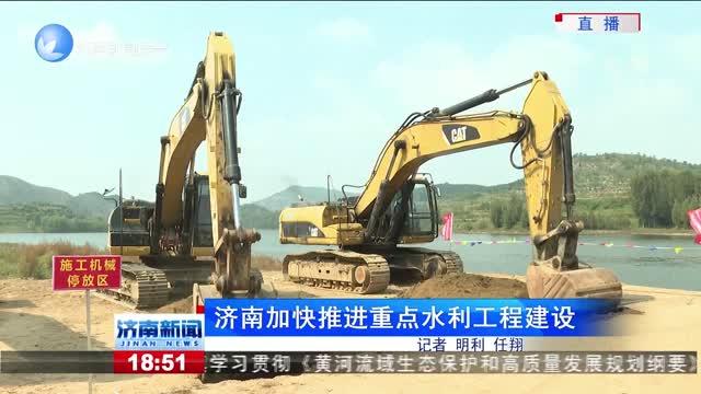 济南加快推进重点水利工程建设