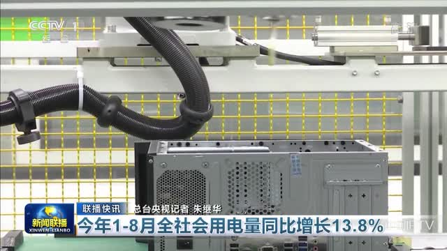 【联播快讯】今年1—8月全社会用电量同比增长13.8%