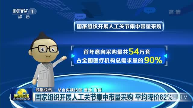 【联播快讯】国家组织开展人工关节集中带量采购 平均降价82%