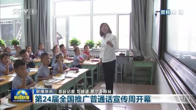 【联播快讯】第24届全国推广普通话宣传周开幕