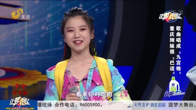 """20210914《讓夢想飛(fei)》︰重慶辣妹很""""巴適""""歌曲唱成(cheng)""""九宮格(ge)"""""""