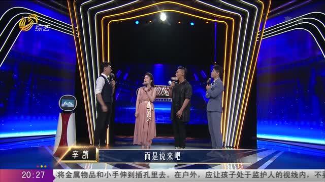 20210914《唱响你的歌》:聊城赛区复赛