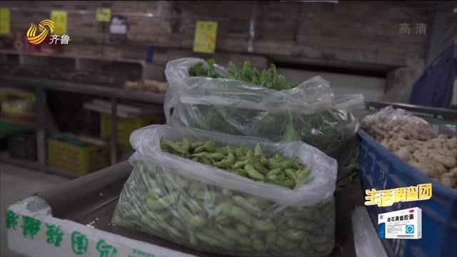 2021年09月14日《生活大调查》:塑料袋装蔬菜会致癌?