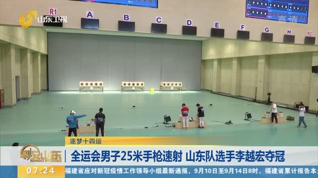 【逐梦十四运】全运会男子25米手枪速射 山东队选手李越宏夺冠