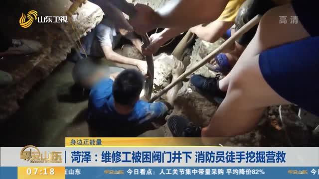 【身边正能量】菏泽:维修工被困阀门井下 消防员徒手挖掘营救
