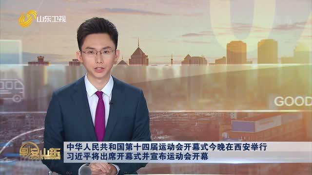 中华人民共和国第十四届运动会开幕式今晚在西安举行 习近平将出席开幕式并宣布运动会开幕