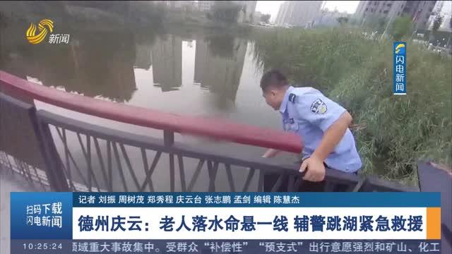 【身边正能量】德州庆云:老人落水命悬一线 辅警跳湖紧急救援