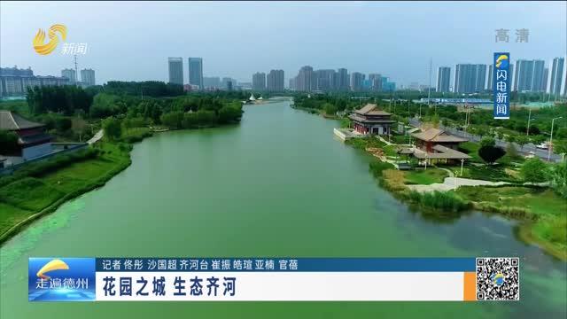 花园之城 生态齐河