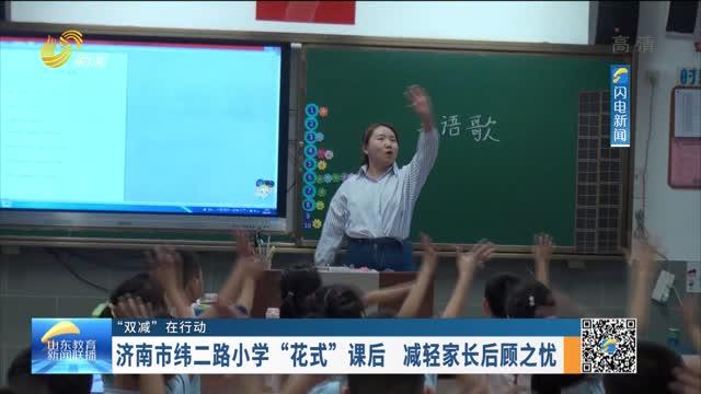 """【""""双减""""在行动】济南市纬二路小学""""花式""""课后 减轻家长后顾之忧"""
