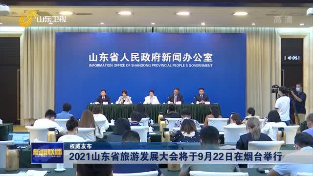 【权威发布】2021山东省旅游发展大会将于9月22日在烟台举行