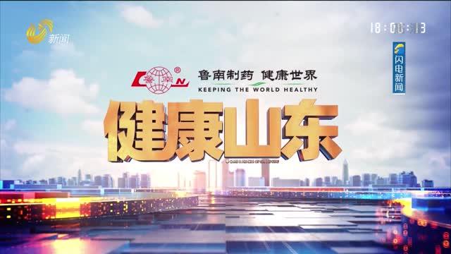 20210915《健康山东》:运动后憋喘 当心儿童先心病