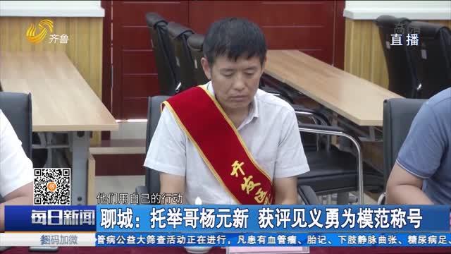 聊城:托举哥杨元新 获评见义勇为模范称号