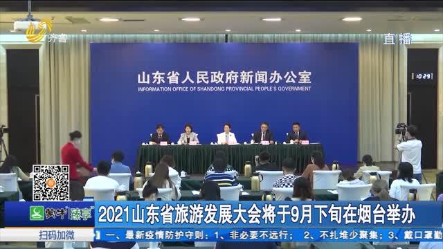 2021山东省旅游发展大会将于9月下旬在烟台举办