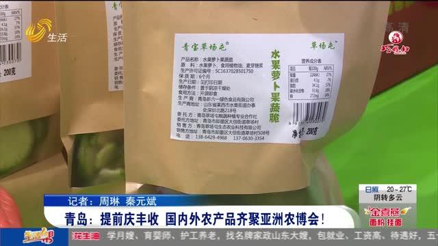 青岛:提前庆丰收 国内外农产品齐聚亚洲农博会!