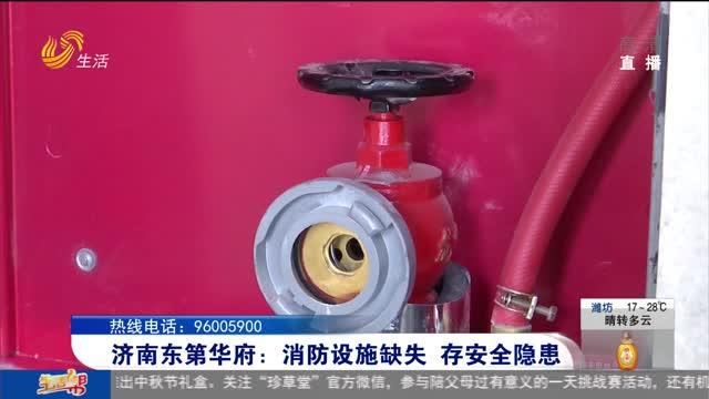 济南东第华府:消防设施缺失 存安全隐患