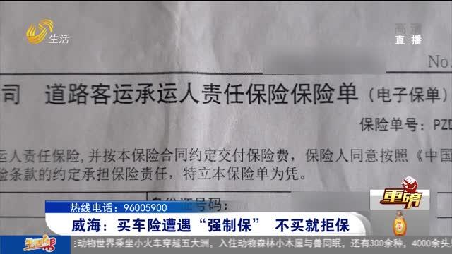 """【重磅】威海:买车险遭遇""""强制保"""" 不买就拒保"""