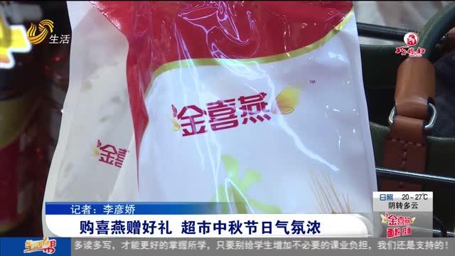 购喜燕赠好礼 超市中秋节日气氛浓