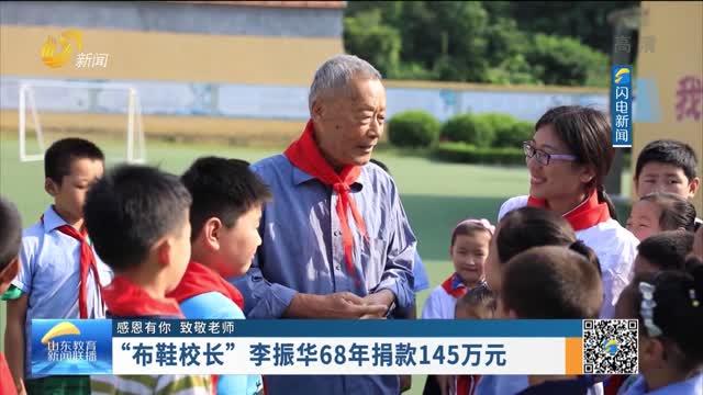 """【感恩有你 致敬老师】""""布鞋校长""""李振华68年捐款145万元"""