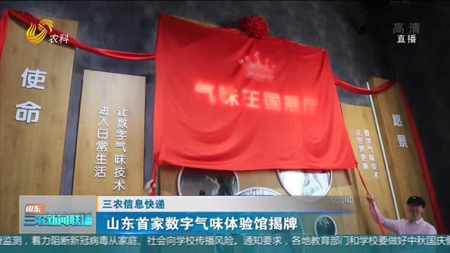 【三农信息快递】山东首家数字气味体验馆揭牌