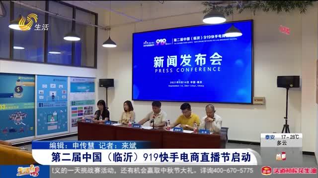 第二届中国(临沂)919快手电商直播节启动