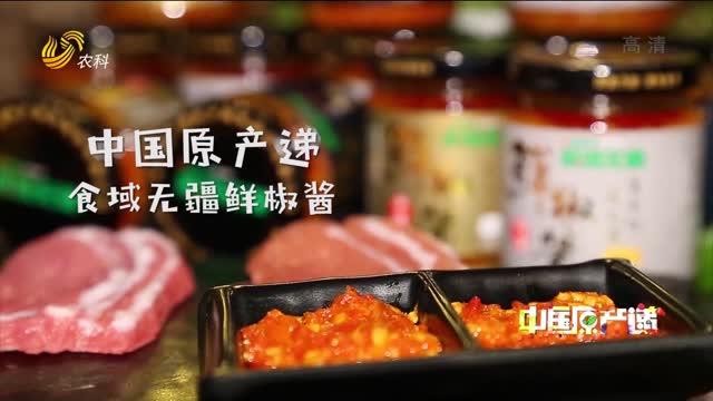 20210915《中国原产递》:鲜椒酱