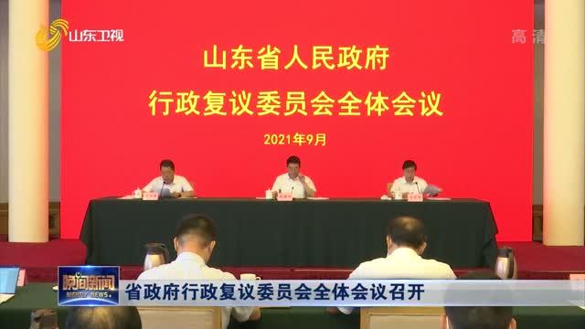 省政府行政复议委员会全体会议召开