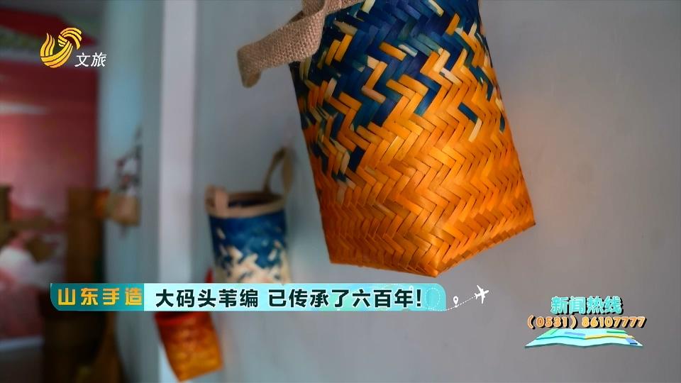 【山东手造】大码头苇编   已传承了六百年!