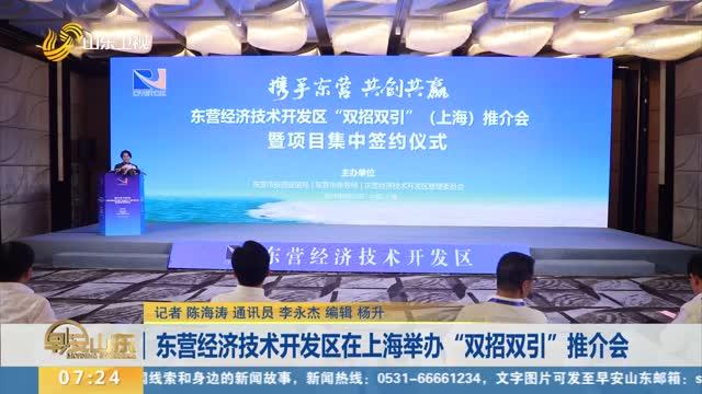 """东营经济技术开发区在上海举办""""双招双引""""推介会"""