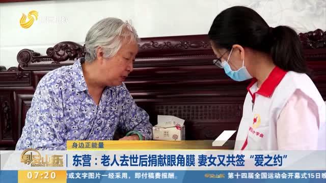 """【身边正能量】东营:老人去世后捐献眼角膜 妻女又共签""""爱之约"""""""