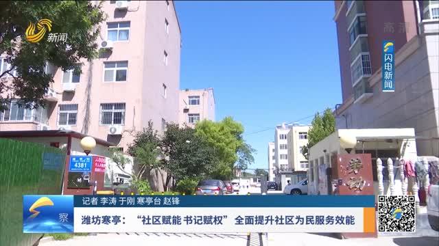 """潍坊寒亭:""""社区赋能 书记赋权""""全面提升社区为民服务效能"""