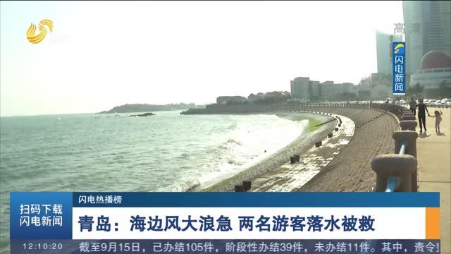 【闪电热播榜】青岛:海边风大浪急 两名游客落水被救