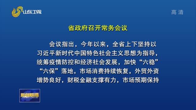 李干杰主持召开省政府常务会议 研究当前全省经济运行情况