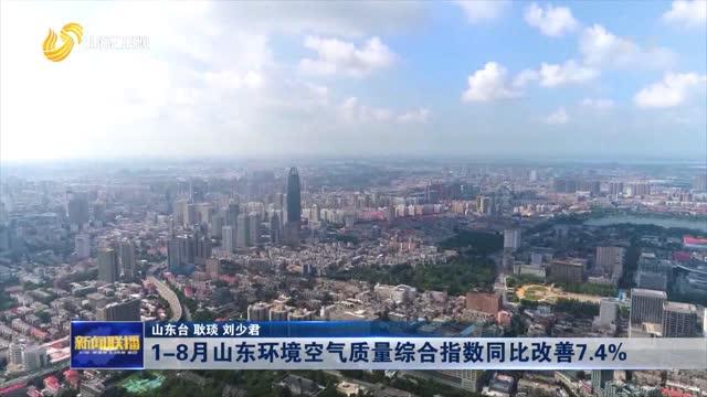 1-8月山東環境空氣質量綜(zong)合指數同比改善(shan)7.4%