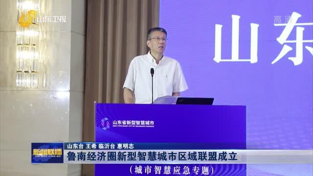 魯南經濟圈新型智(zhi)慧城市區域聯盟(meng)成(cheng)立
