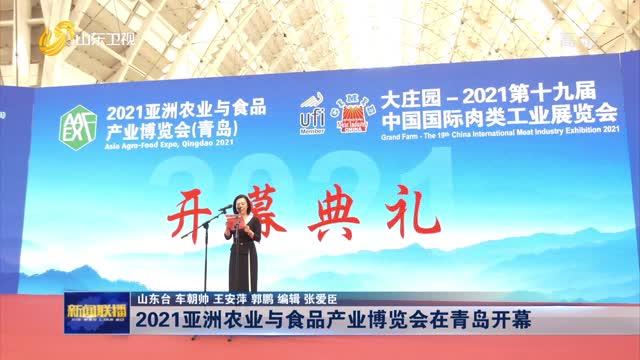 2021亞(ya)洲農(nong)業與食品產(chan)業博覽會在(zai)青島開(kai)幕
