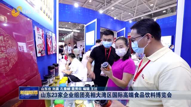 山東23家(jia)企業組團亮相大灣(wan)區國際(ji)高端(duan)食品飲料博覽會