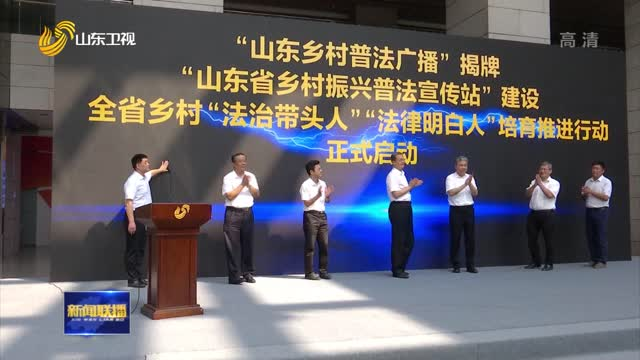 """山東鄉(xiang)村普(pu)法(fa)廣播""揭(jie)牌"