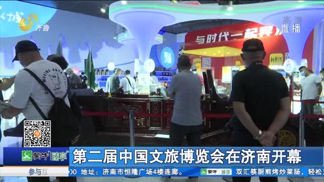 第二届中国文旅博览会在济南开幕