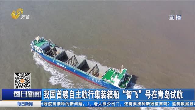 """我国首艘自主航行集装箱船""""智飞""""号在青岛试航"""