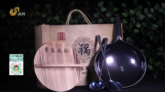 20210916《中国原产递》:章丘铁锅