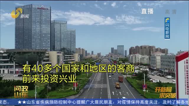 【问政山东】烟台经开区:坚持对外开放 科技创新迸发活力