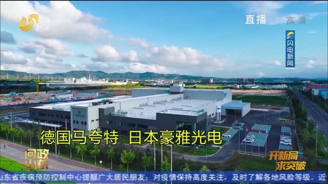 【问政山东】威海临港经开区:打造产业高端化、城市精致化、生态绿色化新城
