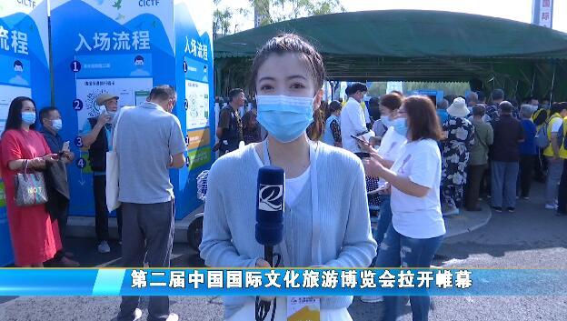 第二届中国国际文化旅游博览会拉开帷幕