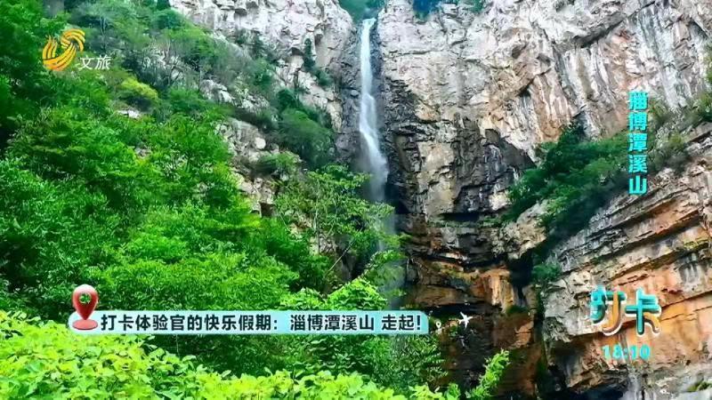 打卡体验官的快乐假期:淄博潭溪山  走起!