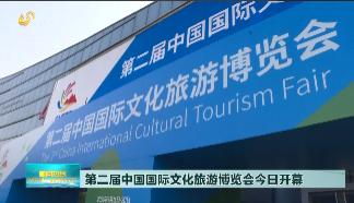 第二届中国国际文化旅游博览会今日开幕
